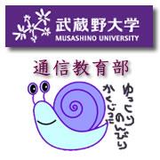 武蔵野大学通信教育 蝸牛学生