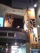 海鮮楽屋☆福福屋☆JR町田駅前店