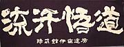 剣道 陽武館伊藤道場