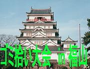 ゴミ拾い大会 in 福山市