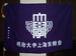 明治大学上海紫紺会