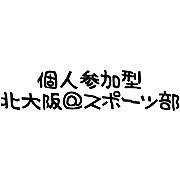 北大阪@スポーツ部