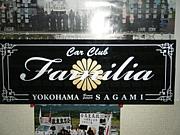 CarClub〜familia