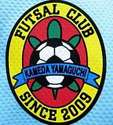 吉見中卒 亀田山口FC