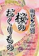 *桜のおくりもの*