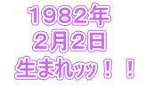 1982年2月2日うまれの人っ!!!