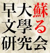 蘇る「早大文学研究会」