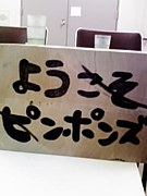 ★明星大学★稲中ピンポンズ★