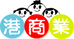 横浜市立港商業高等学校