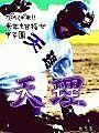 奈良県天理高校野球部応援部