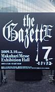 東北the GazettE狂盟