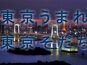 東京うまれ、東京そだち