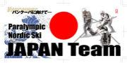 障害者XCスキー日本チーム