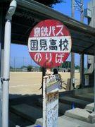 ◆長崎県立国見高校卒業生◆
