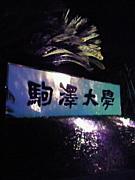 2010年 駒澤経商(^^)