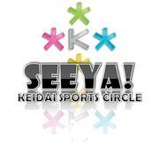 Seeya!大阪経済大学サークル