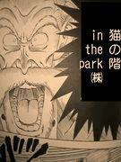 猫の階 〜in the park〜