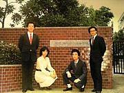 洋光台第三小学校56年度卒業生