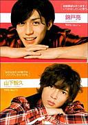 北陸限定!Johnnys☆LOVE〜♪