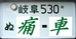 痛車 in 岐阜