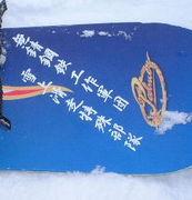 無錆鋼鉄工作軍団雪上滑走特殊部