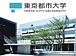 東京都市大学 2013入学ver.