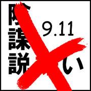 9.11陰謀説が嫌い