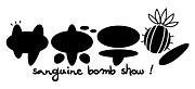 サボテン -sanguine bomb show!
