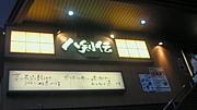 八剣伝 岸辺店