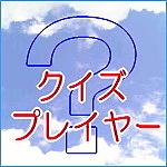 九州でクイズ
