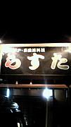 匝瑳市居酒屋らすた