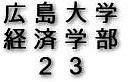 広島大学経済学部23生!!