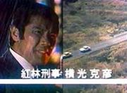紅林甚一警部補【特捜最前線】
