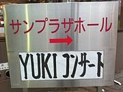 YUKI友in仙台