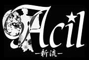 Acil〜新流〜