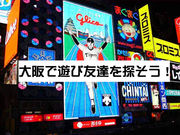 大阪で遊び友達を探そう!!