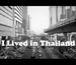 タイに住んでました。