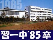 習志野市立第一中学校 85年卒