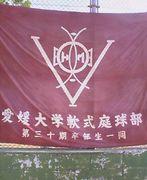 愛媛大学ソフトテニス部