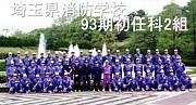 埼玉県消防学校93期初任科2組