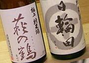 萩の鶴 日輪田 〜萩野酒造〜