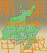 外国人旅行者と遊ぼ☆関東甲信越