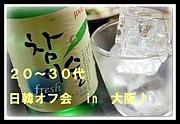 20〜30代日韓オフ会in大阪