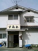 THE☆すみれ