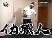 イカ職人/さまぁ〜ず三村