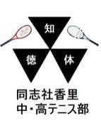 同志社香里テニス部OB