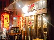 石橋 焼焼酒場