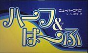 川崎ハーフ&はーふ