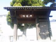 岡山 興譲館高校