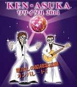 KEN-ASUKAの「好きです歌謡曲」